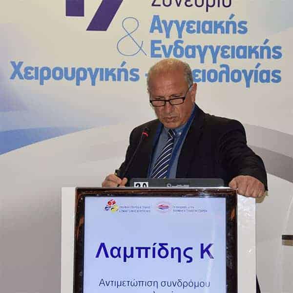 Αγγειοχειρουργός Αγγειολόγος Κωνσταντίνος Λαμπίδης
